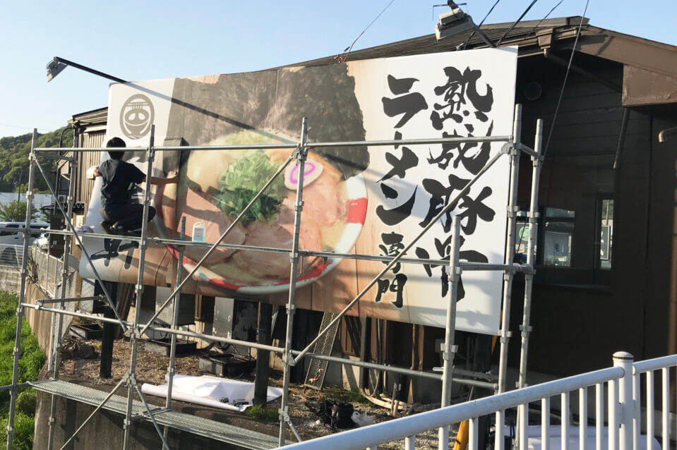 IMG 7202 - 【岐阜県芥見】ラーメン店様の看板施工及び店内サインを担当させていただきました。