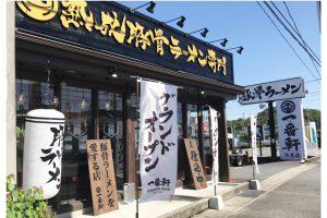 IMG 7804 300x200 - 【岐阜県芥見】ラーメン店様の看板施工及び店内サインを担当させていただきました。