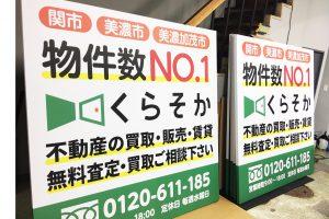 くらそか 300x200 - 【岐阜県関市】不動産業者様からの野立て看板施工を担当させていただきました。