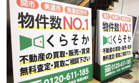 くらそか 486x290 - 【岐阜県関市】不動産業者様からの野立て看板施工を担当させていただきました。