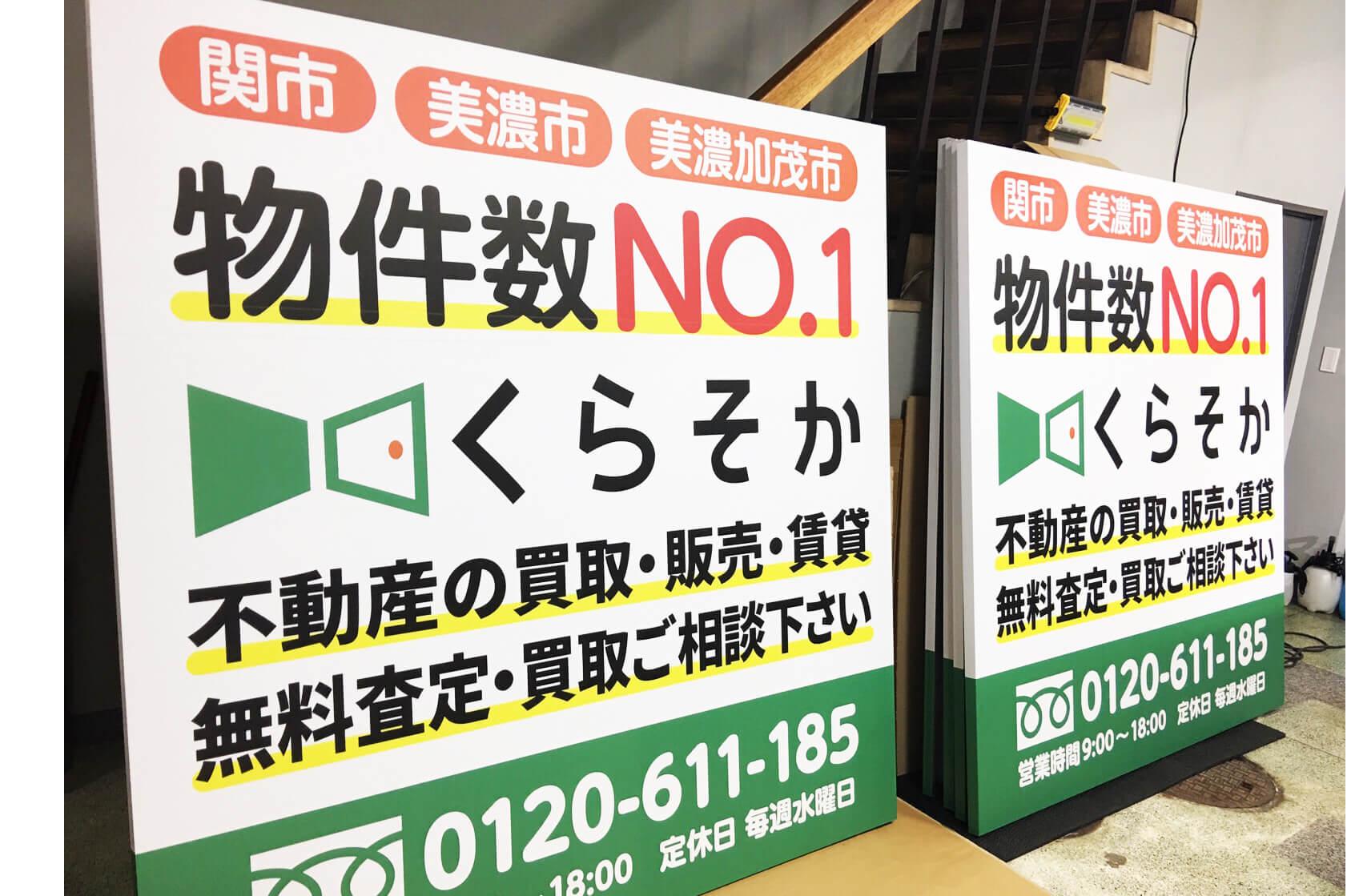 くらそか - 【岐阜県関市】不動産業者様からの野立て看板施工を担当させていただきました。