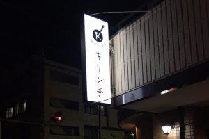 キリン亭 2 300x200 - 【愛知県犬山市】の定食屋さんの看板施工を担当させて頂きました。
