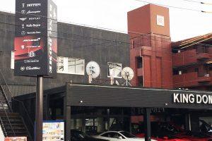 キングドーム3 300x200 - 【岐阜県岐阜市】車屋様の自立看板の看板施工・デザインを担当させていただきました。