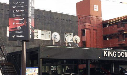 キングドーム3 486x290 - 【岐阜県岐阜市】車屋様の自立看板の看板施工・デザインを担当させていただきました。