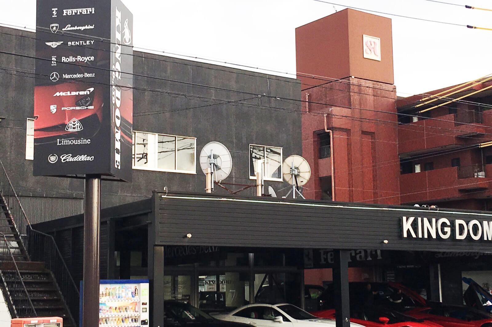 キングドーム3 - 【岐阜県岐阜市】車屋様の自立看板の看板施工・デザインを担当させていただきました。