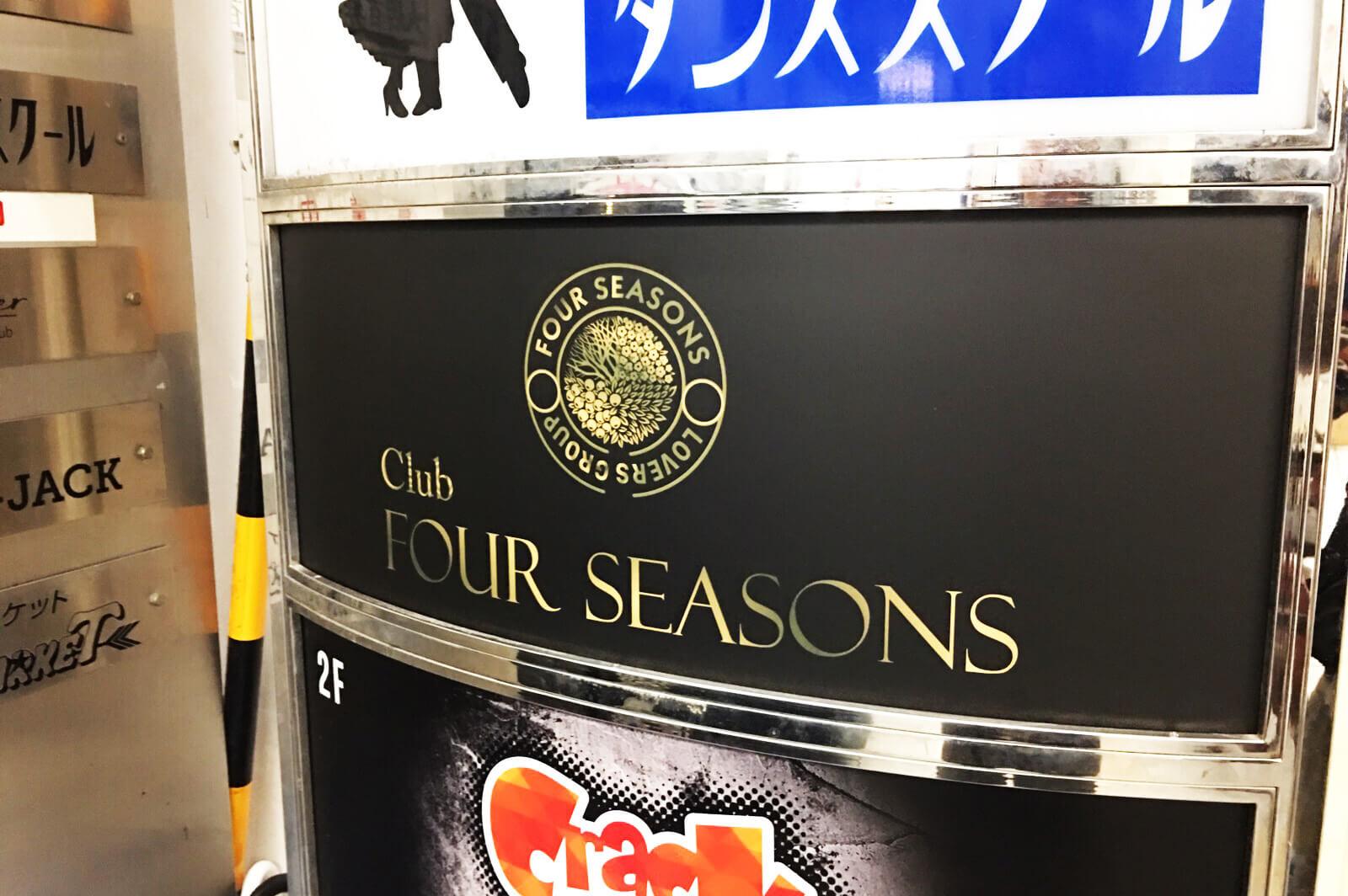 共同看板 - 【岐阜県岐阜市】柳ケ瀬キャバクラ様の看板及びメニュー表など担当させて頂きました。