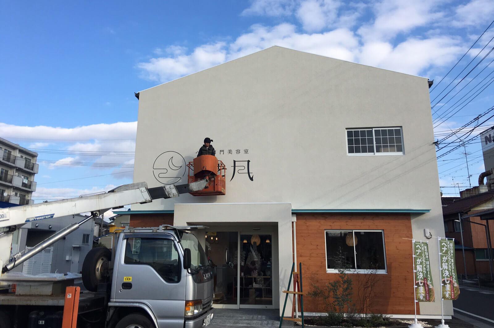 月と風2 - 岐阜市の美容室様の看板施工を担当させて頂きました。