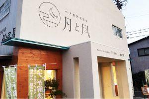 月と風3 300x200 - 岐阜市の美容室様の看板施工を担当させて頂きました。