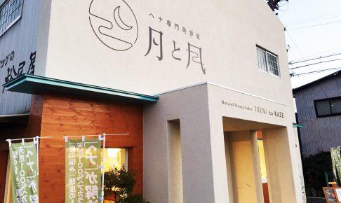 月と風3 486x290 - 岐阜市の美容室様の看板施工を担当させて頂きました。