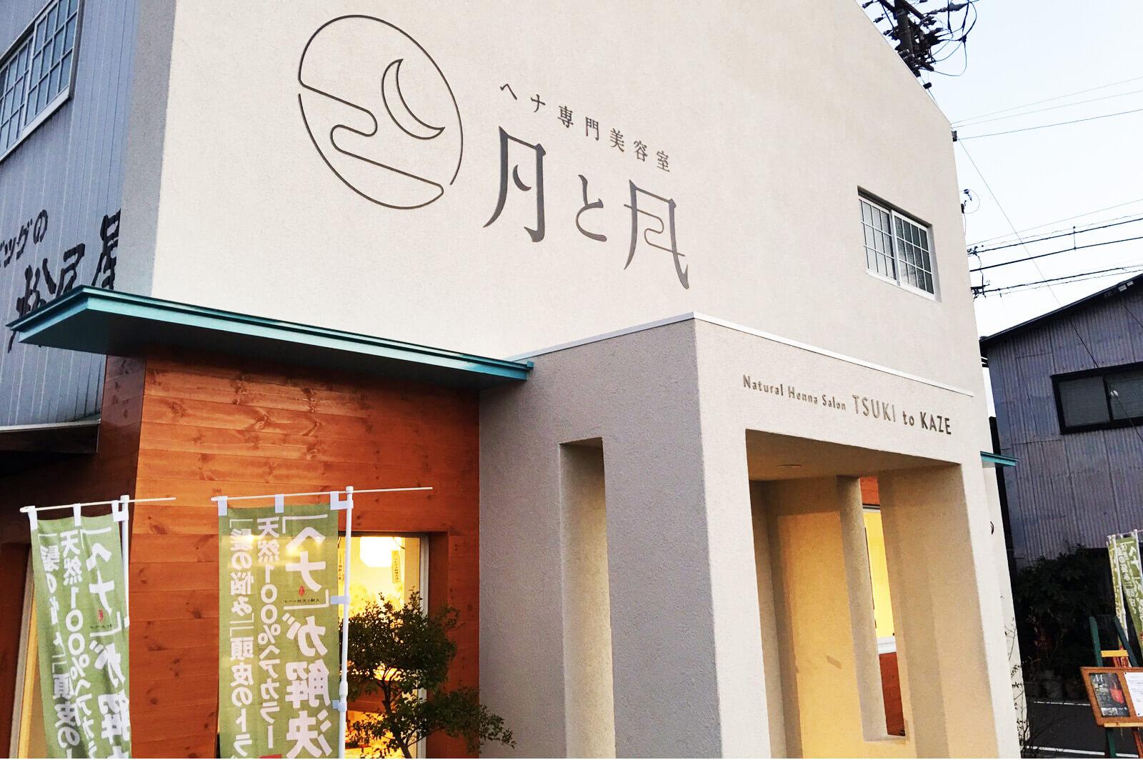 月と風3 - 岐阜市の美容室様の看板施工を担当させて頂きました。