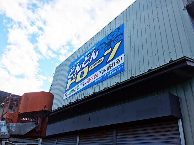 IMG 4365 - 【岐阜県岐阜市】ドローン・ラジコンカーのレジャー施設の看板施工を担当させていただきました。
