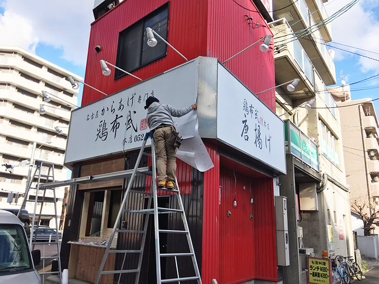 名古屋_飲食店_看板施工