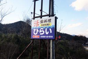 IMG 4790 300x200 - 【岐阜県本巣市】ヤナ飲食店様の野立て看板の設置を担当しました。
