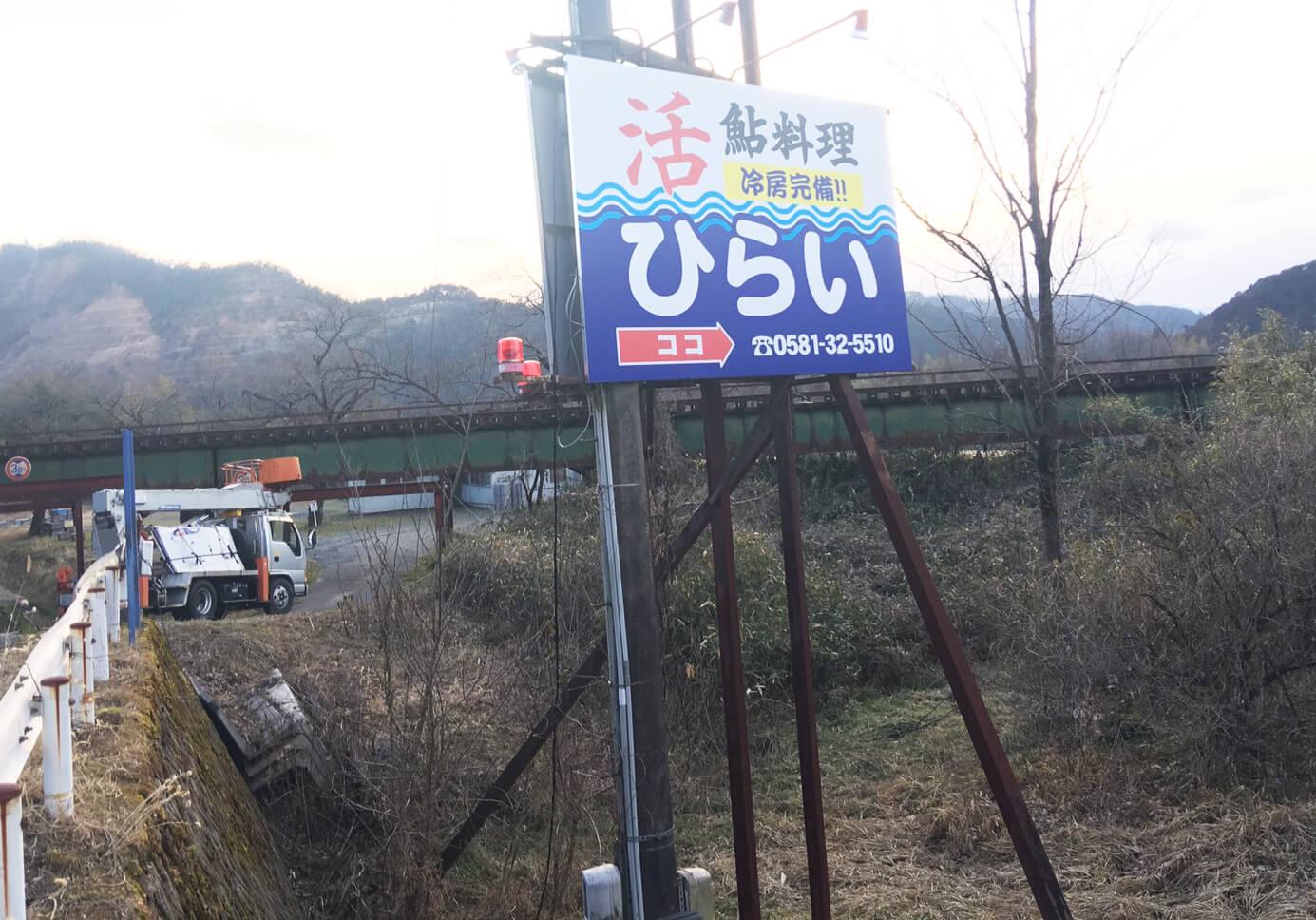 IMG 4792 - 【岐阜県本巣市】ヤナ飲食店様の野立て看板の設置を担当しました。