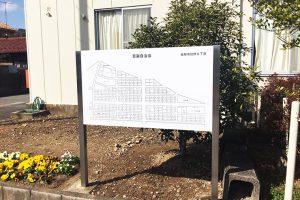 IMG 4856 300x200 - 【岐阜県岐阜市】町内の地図作成及び看板の施工を担当させていただきました。区画整理で住所が変わり、看板表記でお困りの方はぜひご相談下さい。
