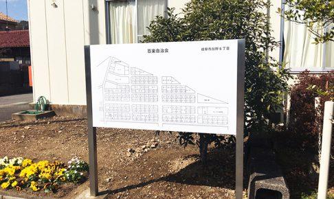 IMG 4856 486x290 - 【岐阜県岐阜市】町内の地図作成及び看板の施工を担当させていただきました。区画整理で住所が変わり、看板表記でお困りの方はぜひご相談下さい。