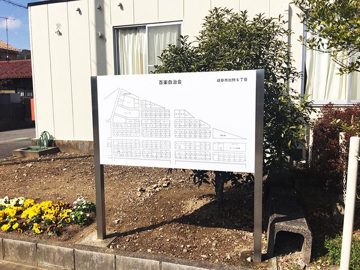 IMG 4856 - 【岐阜県岐阜市】町内の地図作成及び看板の施工を担当させていただきました。区画整理で住所が変わり、看板表記でお困りの方はぜひご相談下さい。
