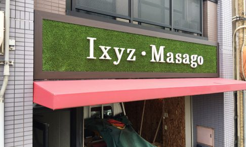 IXYZ 1 486x290 - 岐阜市で開店するショップの看板施工を担当させていただきました。