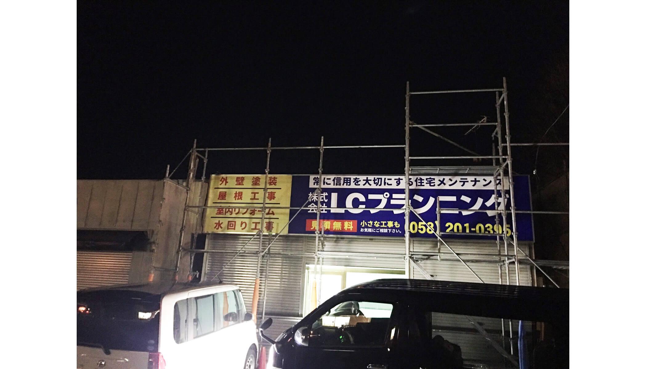 LCプランニング - 【岐阜県岐阜市】リフォーム会社様の看板施工を担当させていただきました。