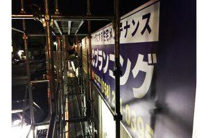 LCプランニング2 300x200 - 【岐阜県岐阜市】リフォーム会社様の看板施工を担当させていただきました。