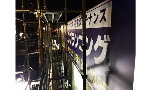 LCプランニング2 486x290 - 【岐阜県岐阜市】リフォーム会社様の看板施工を担当させていただきました。