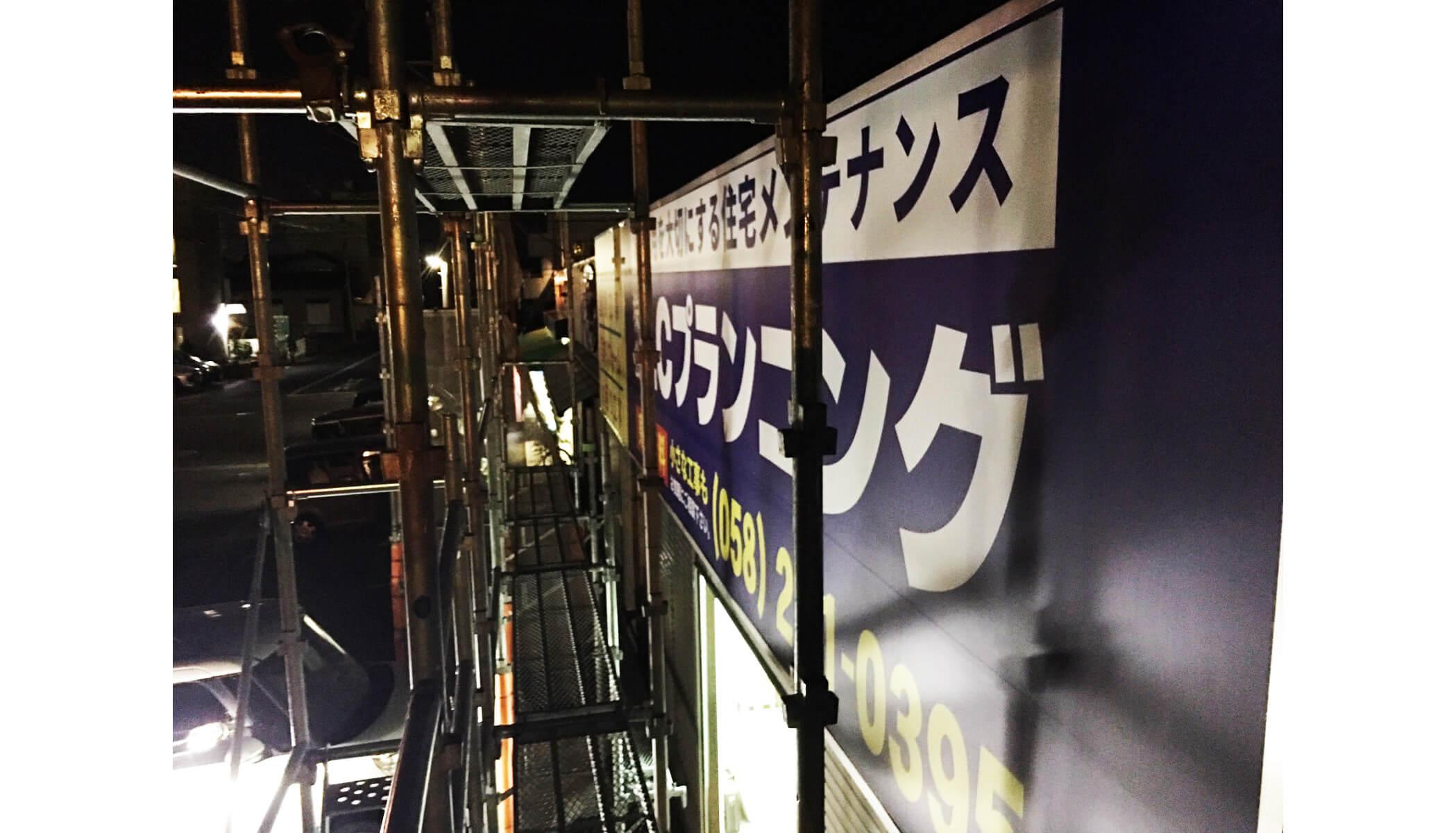 LCプランニング2 - 【岐阜県岐阜市】リフォーム会社様の看板施工を担当させていただきました。