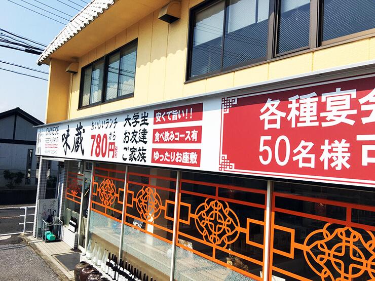 ラーメン屋 看板1 - 【岐阜県大垣市】中華料理店のブランディングの変更・デザイン・看板施工を担当させていただきました。