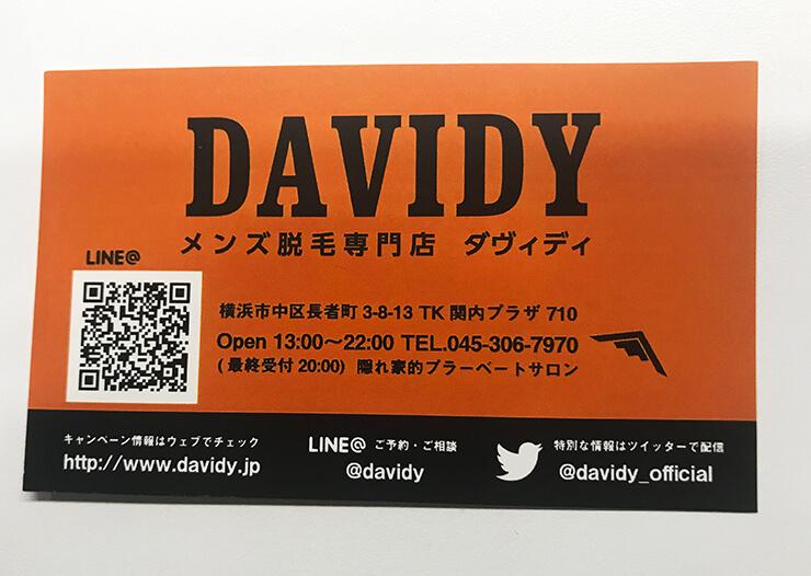 脱毛サロン デザイン 2 - 【神奈川県横浜市】脱毛サロンの看板、印刷物のデザイン・制作を担当させて頂きました。
