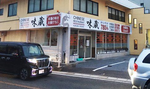 飲食店_中華料理_看板2