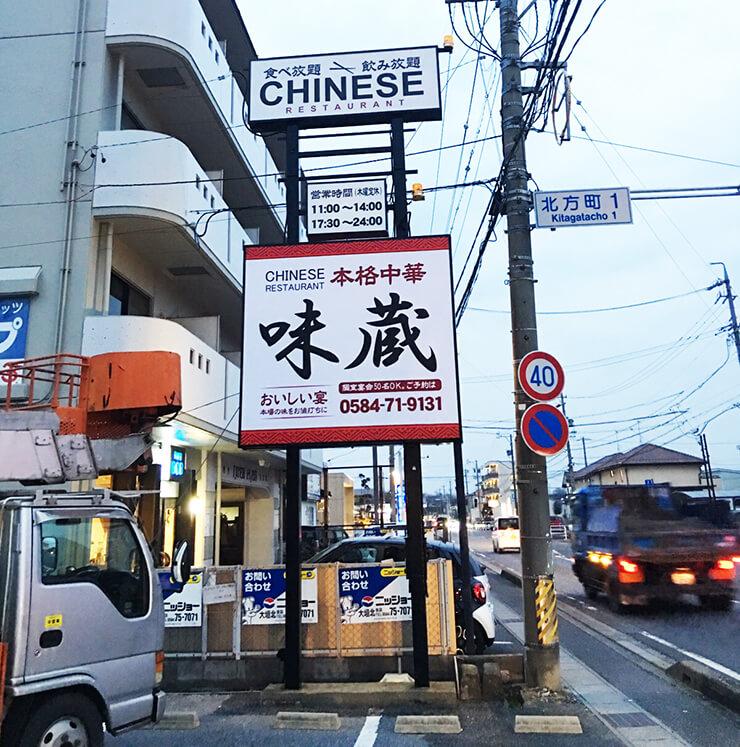 飲食店 3 - 【岐阜県大垣市】中華料理店のブランディングの変更・デザイン・看板施工を担当させていただきました。