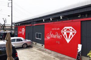 IMG 5035 300x200 - 一宮市の車屋様の社屋の扉の新設による看板施工を担当させていただきました。