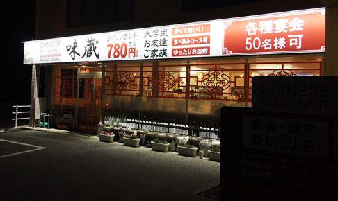 看板ライト_電灯_中華料理屋_2