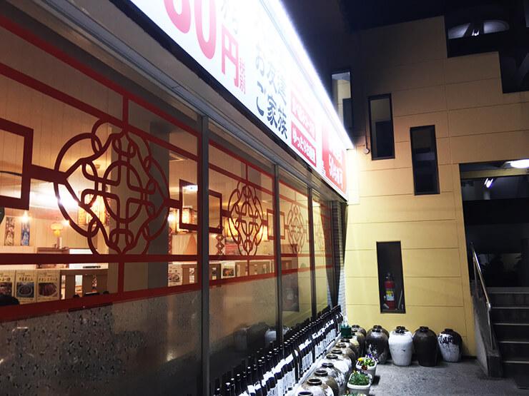IMG 5083 - 大垣市の中華料理店の看板の照明のご紹介。来店する店舗を経営している方にはぜひオススメの照明です。