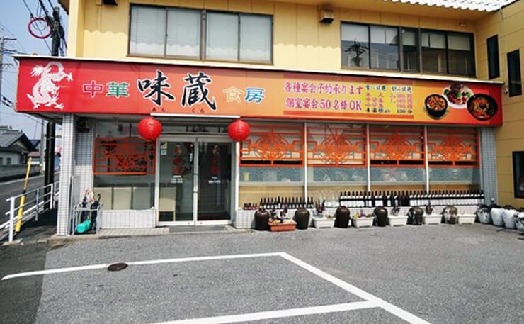 中華料理屋_看板