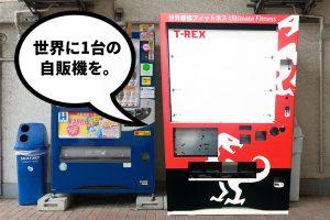 自動販売機_ラッピング_icatch