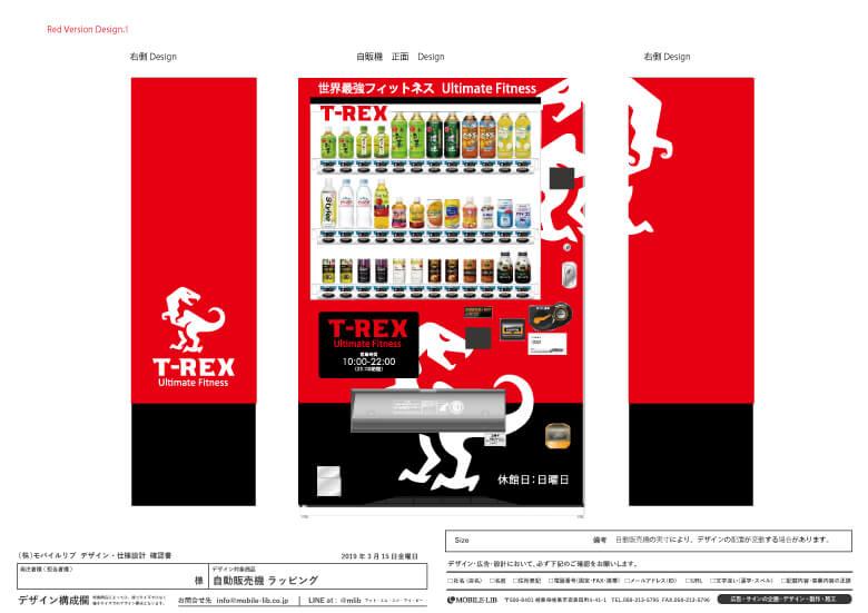 310315 T rex 自動販売機 デザイン案 - 世界に一台しかない自販機を。自動販売機のラッピングを担当しました。(デザインから出来上がるまでの流れも少し公開!!)
