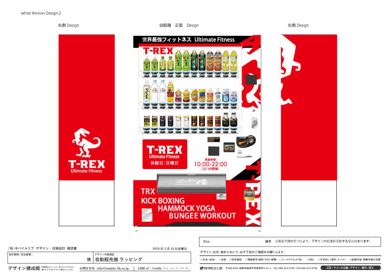 310315 T rex 自動販売機 デザイン案 2 - 世界に一台しかない自販機を。自動販売機のラッピングを担当しました。(デザインから出来上がるまでの流れも少し公開!!)
