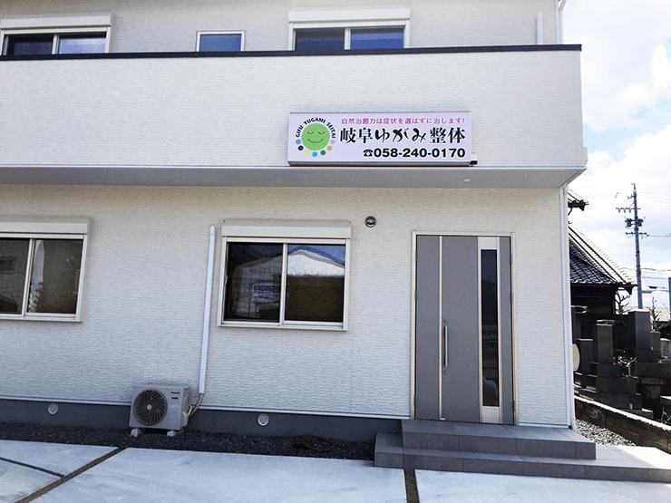 310412 整体 看板 - 【岐阜県岐阜市】新しく移転された整体店様の看板の移設、フレックスシートの貼り替えを担当しました。