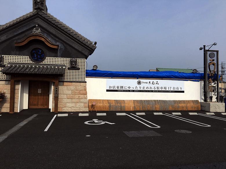 310424 うなぎ屋 看板1 - 【愛知県春日井市】うなぎ屋店舗様の自立式、駐車場看板の設置・施工を担当させていただきました。