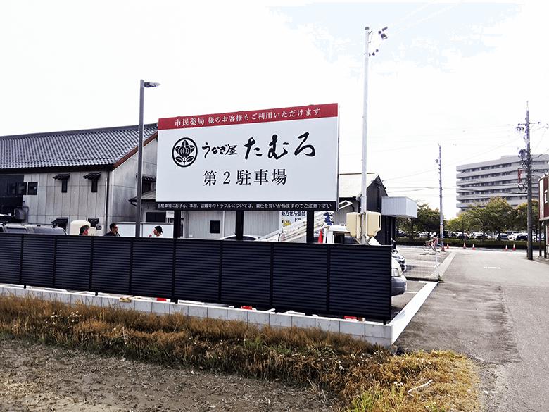 310424 うなぎ屋 看板2 - 【愛知県春日井市】うなぎ屋店舗様の自立式、駐車場看板の設置・施工を担当させていただきました。
