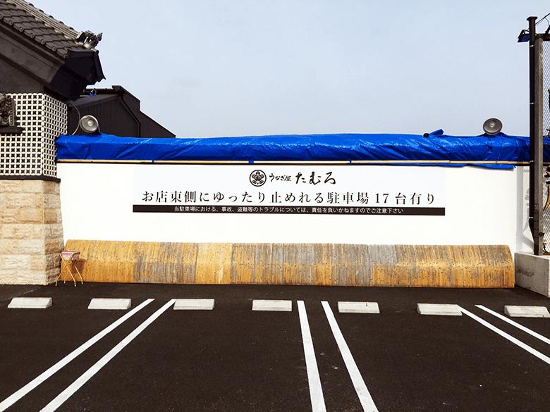 310424 うなぎ屋 看板3 - 【愛知県春日井市】うなぎ屋店舗様の自立式、駐車場看板の設置・施工を担当させていただきました。