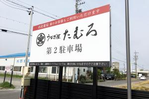 310424_うなぎ屋_看板_icatch