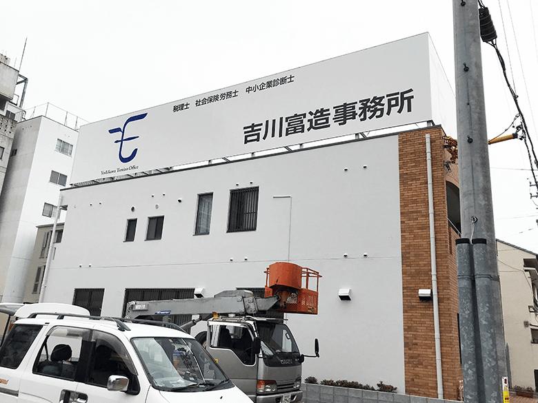 税理士事務所_カッティングシート_看板