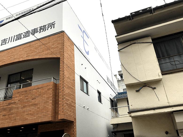 税理士事務所_カッティングシート_看板3