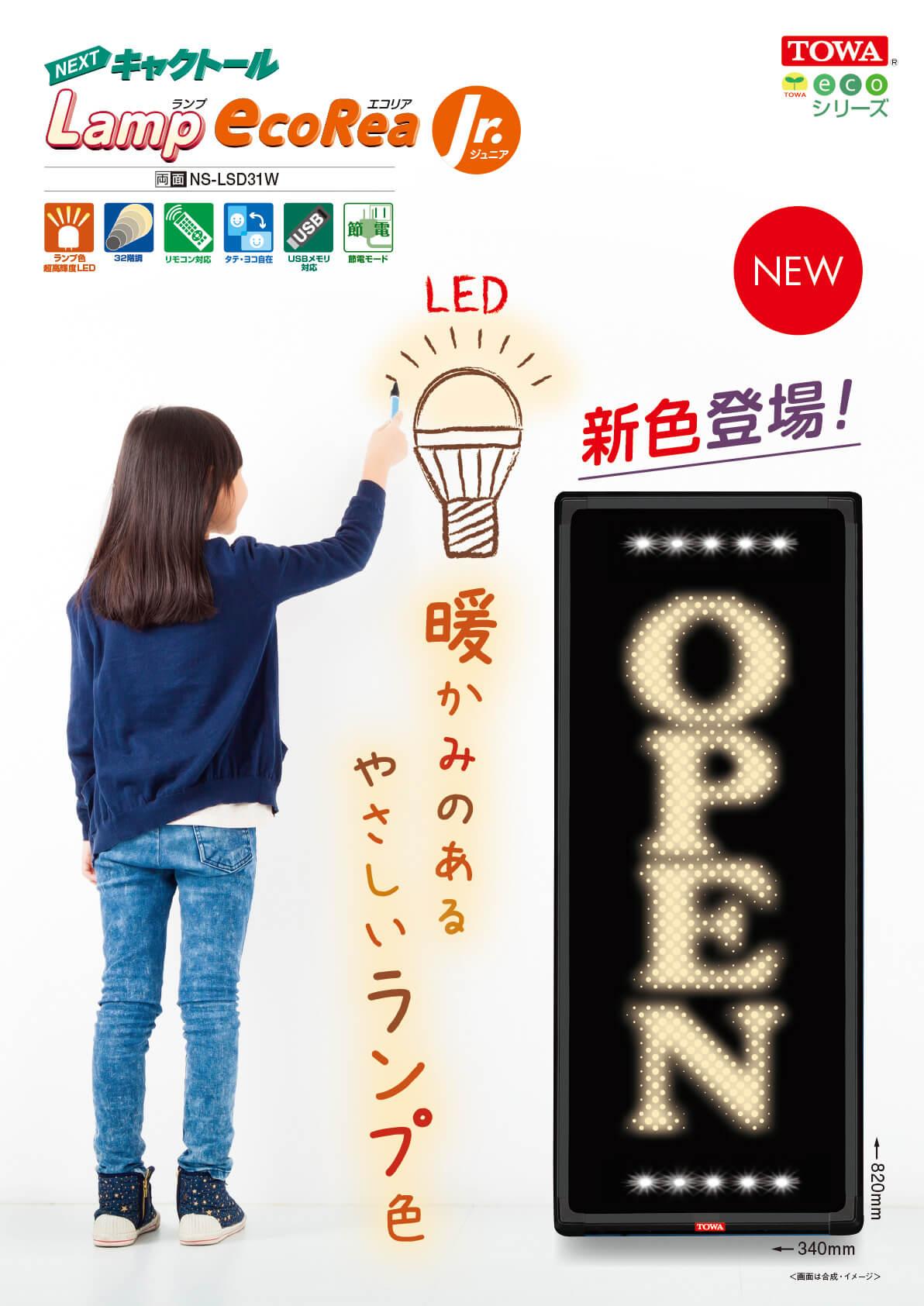 LEDデジタルサイン - 【岐阜県岐阜市】既存店舗の集客アップ。鍼灸整骨院様のLEDデジタルサインの取付をおこないました。