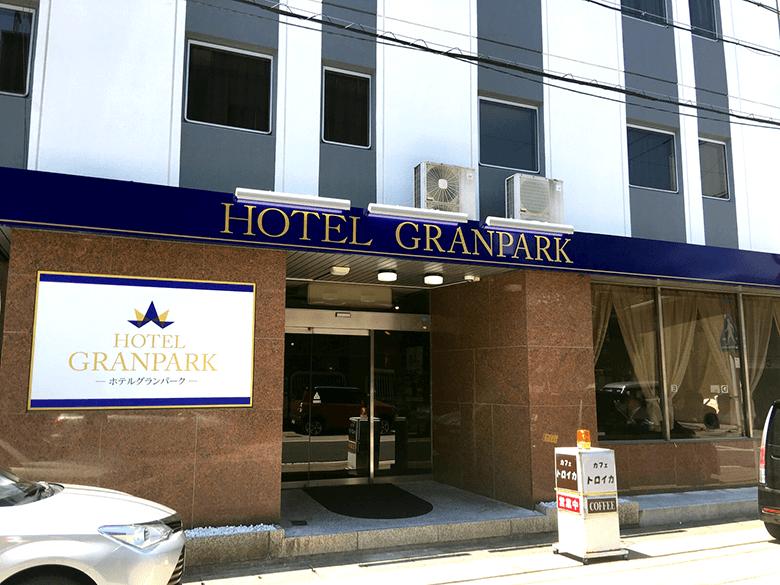 r010513_ホテル_看板_ステンレス切り文字2