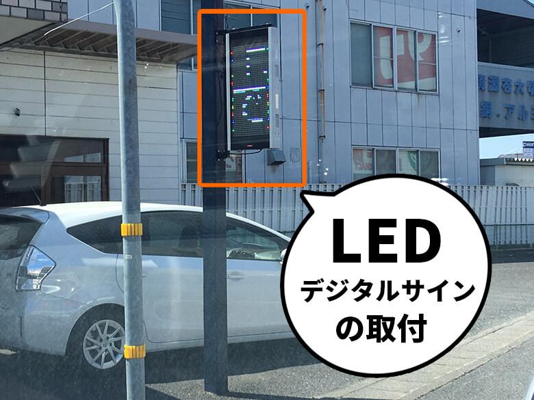 r010514_LED_デジタルサイン_取付