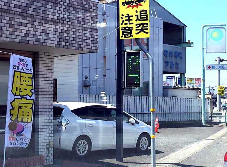 r010514 LED デジタルサイン 取付2 - 【岐阜県岐阜市】既存店舗の集客アップ。鍼灸整骨院様のLEDデジタルサインの取付をおこないました。