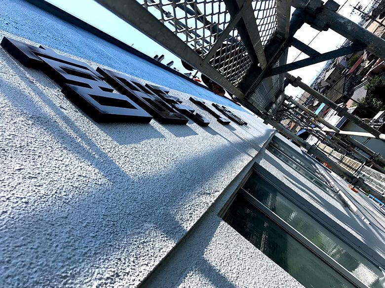 r010523 カルプ文字 法人 ビル側面 3 - 【愛知県一宮市】企業様の自社ビルの建物にカルプ文字の看板取付を担当しました。切り文字・カルプ文字・箱文字・LED看板の設置は戦略的看板屋にお任せ下さい。