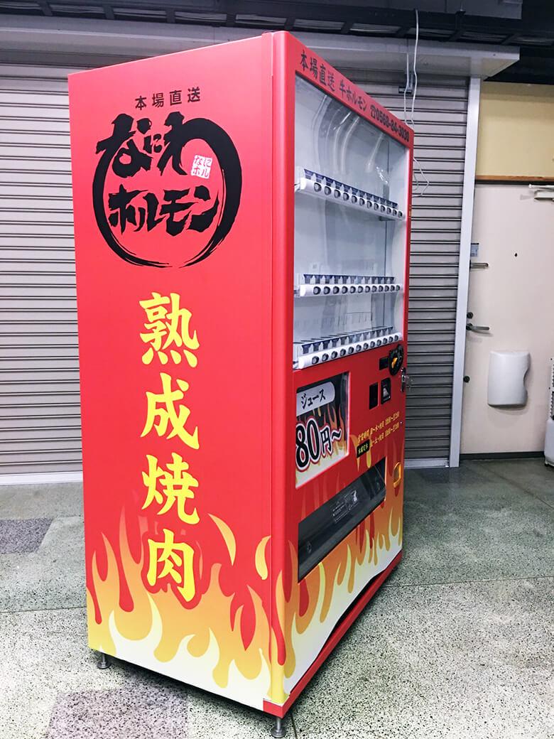 r010625 自動販売機 ラッピング1 - 飲食店様の自動販売機のラッピングのデザイン制作、自動販売機への看板ラッピング施工を担当させて頂きました。